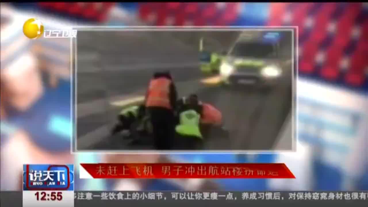 [视频]未赶上飞机 男子冲出航站楼拼命追