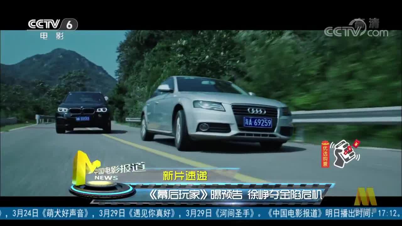 [视频]新片速递《幕后玩家》曝预告 徐峥夺金陷危机