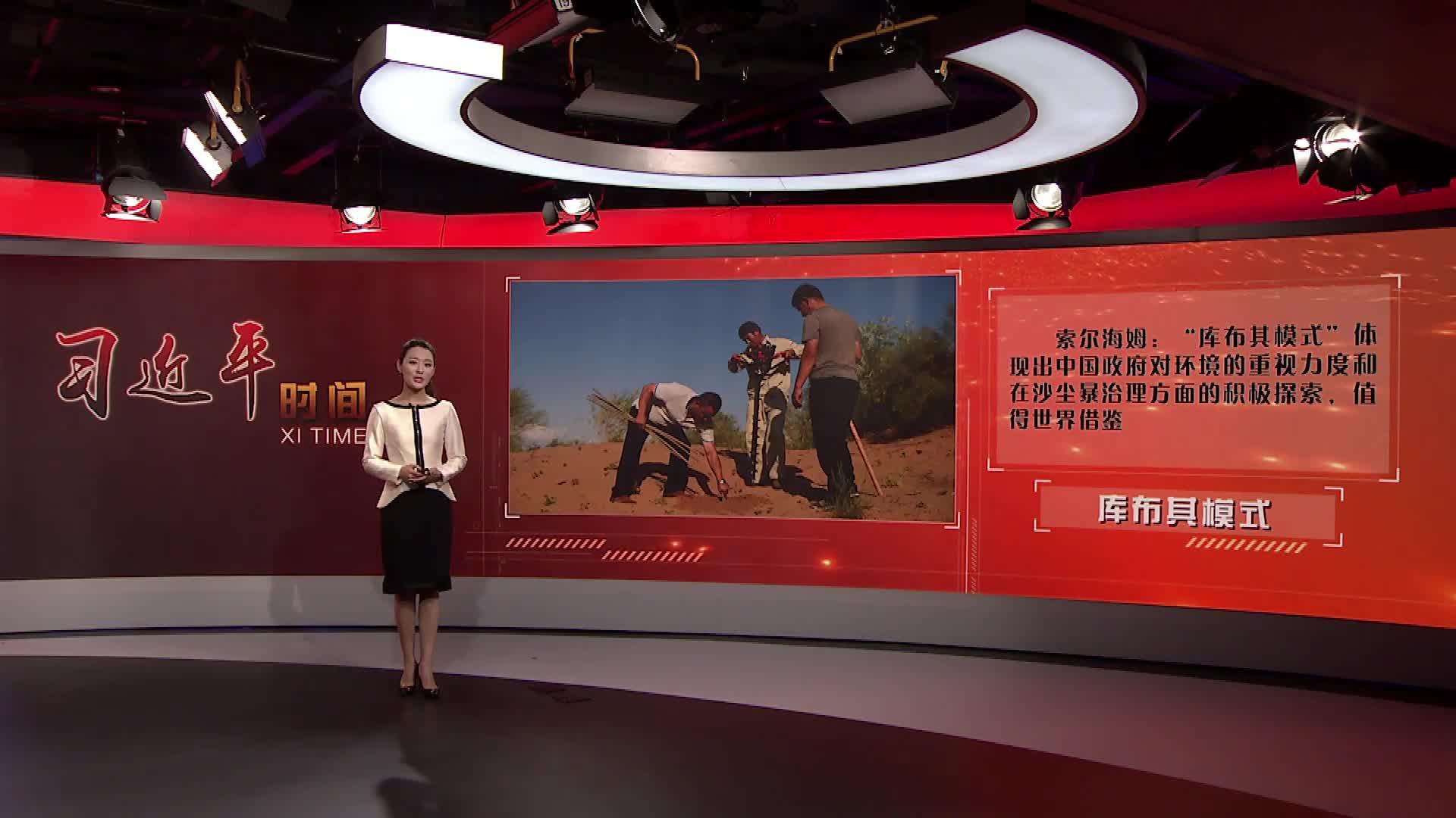 """[视频]习近平时间-为根治""""地球的癌症""""开出""""中国药方"""""""