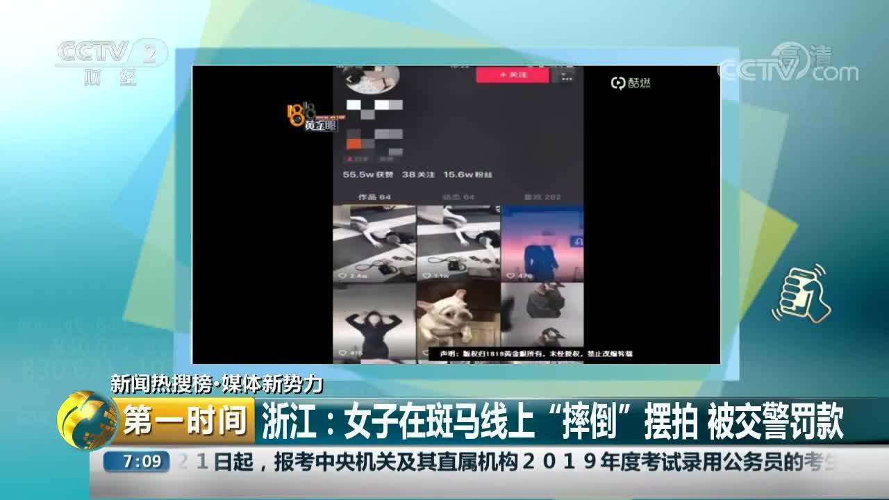 """[视频]浙江:女子在斑马线上""""摔倒""""摆拍 被交警罚款"""