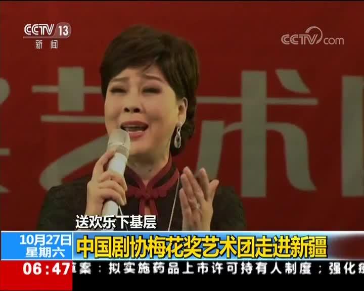 [视频]送欢乐下基层 中国剧协梅花奖艺术团走进新疆