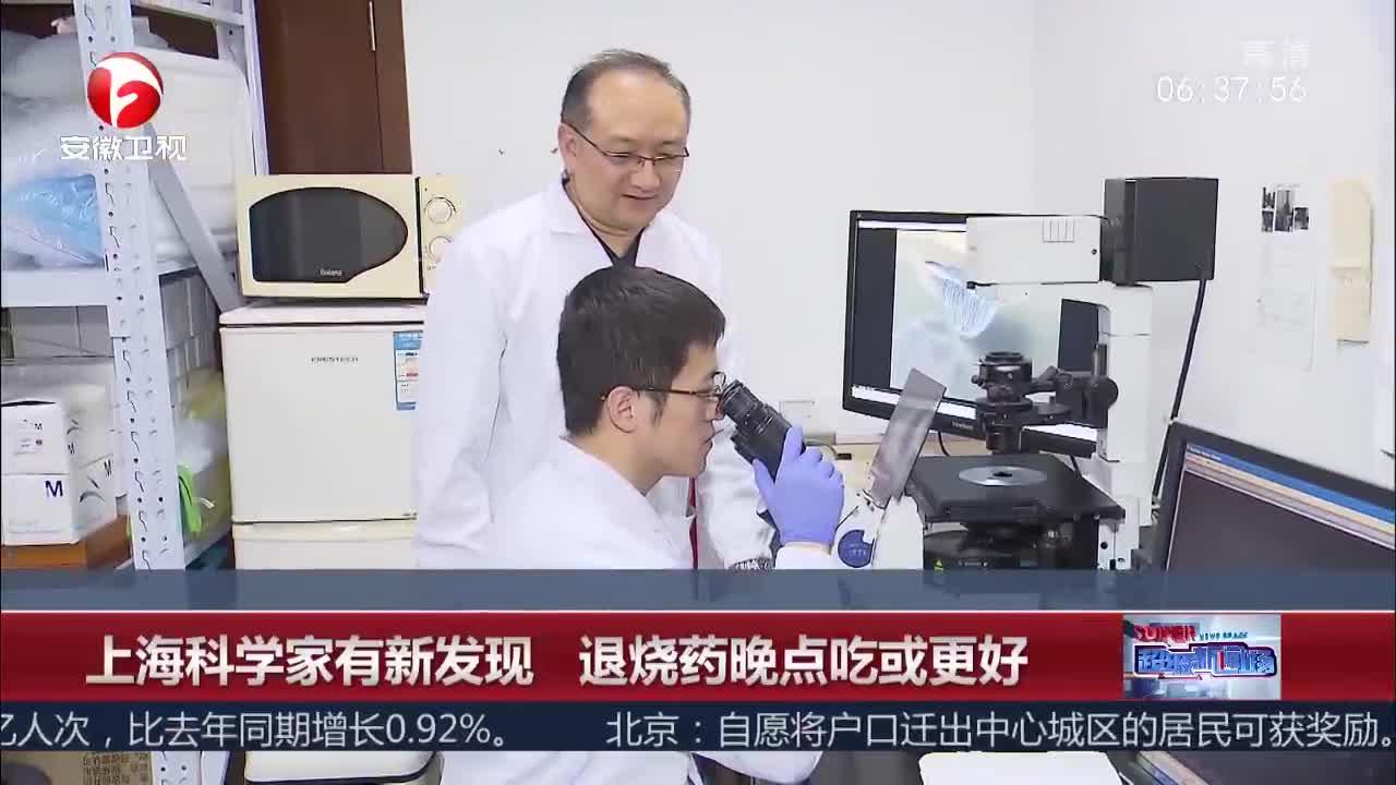 [视频]上海科学家有新发现 退烧药晚点吃或更好