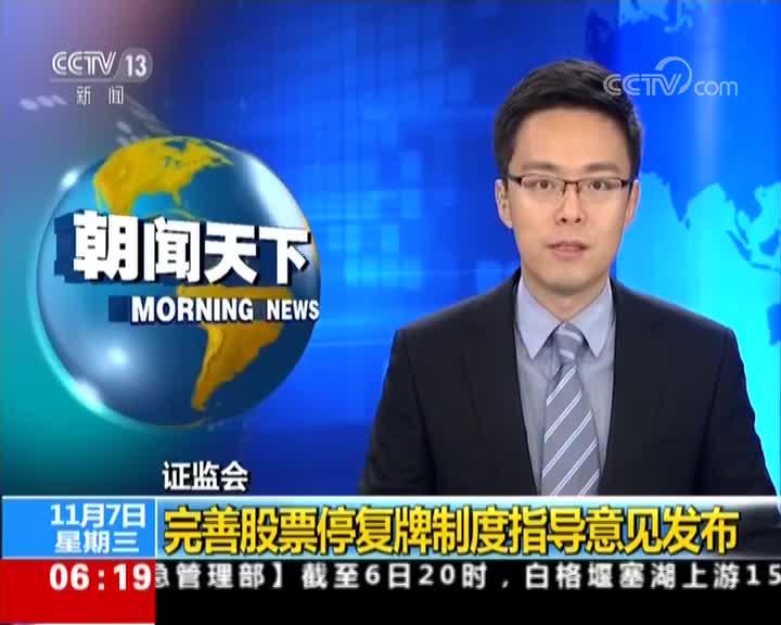 [视频]证监会:完善股票停复牌制度指导意见发布