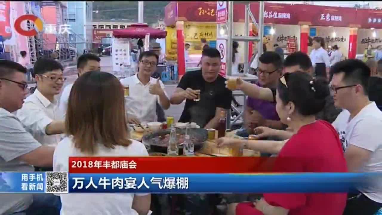 [视频]2018年丰都庙会 万人牛肉宴人气爆棚