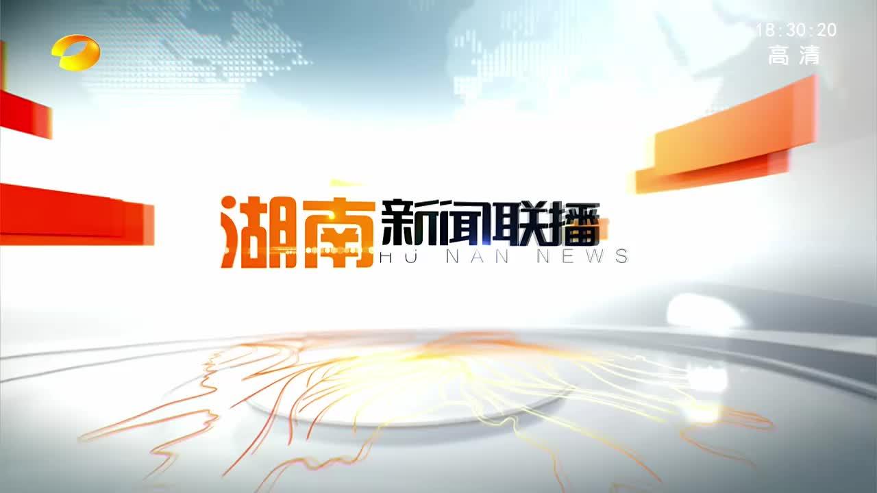 2019年02月09日湖南新闻联播