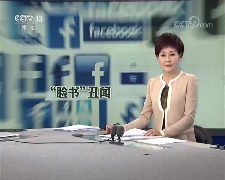 """[视频]美国 """"脸书""""用户数据泄露 网民删账号"""