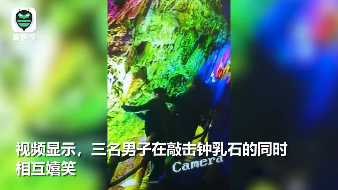[视频]山东:景区钟乳石遭破坏偷走 需要100万年才能长出