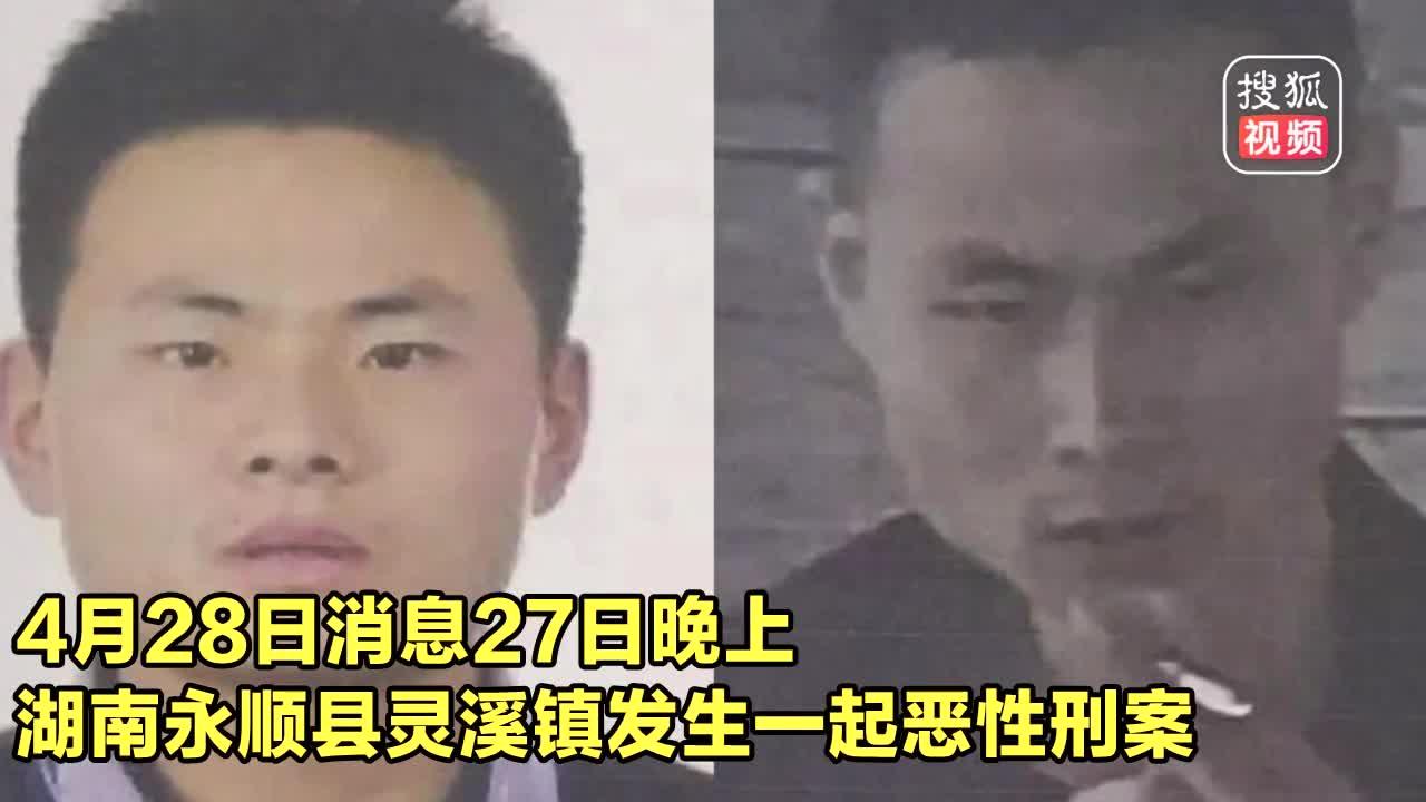 [视频]湖南发生恶性刑案 警方公布嫌犯在逃时照片悬赏通缉