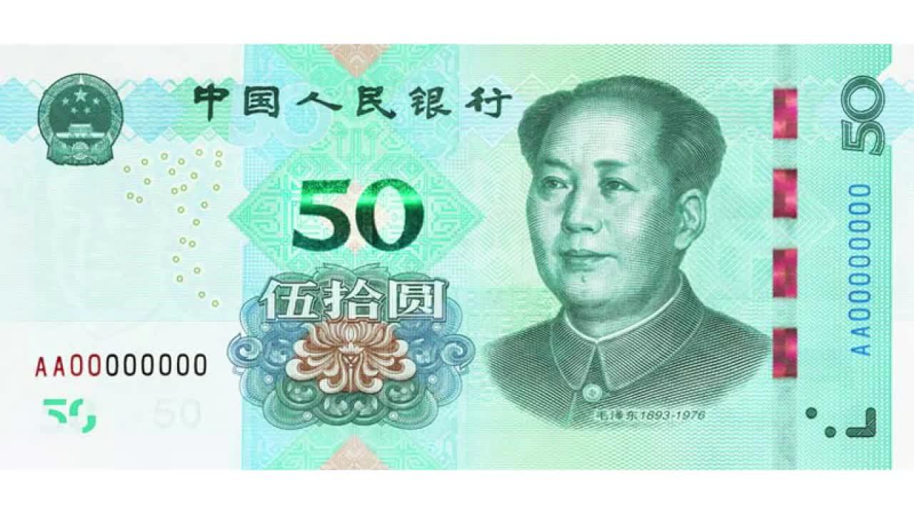 [视频]2019年版第五套人民币8月发行!纸币硬币图案先睹为快