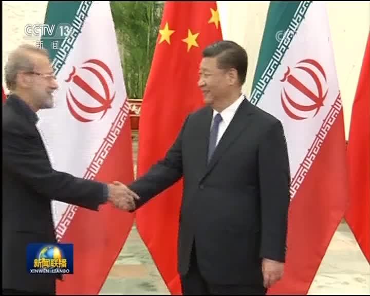 习近平会见伊朗伊斯兰议会议长