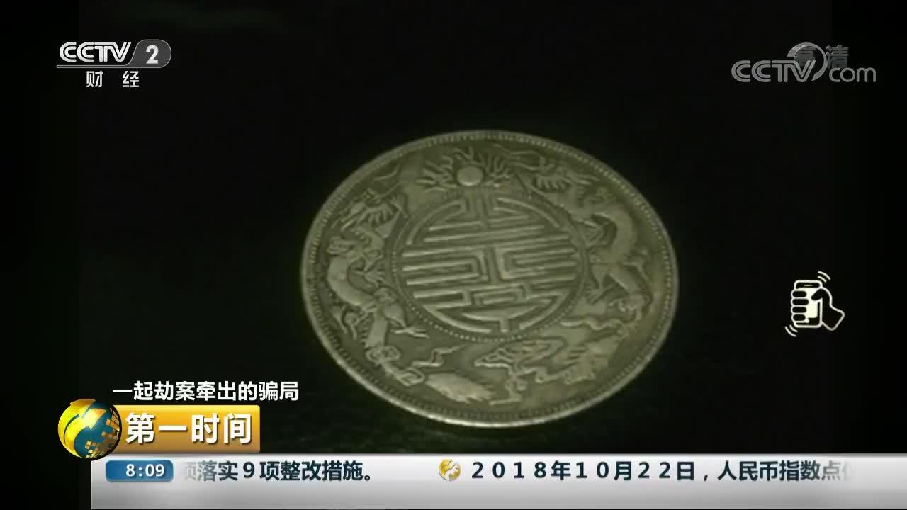 """[视频]一起劫案牵出的骗局 上海:""""天衣无缝""""的抢劫 警方识破真相"""