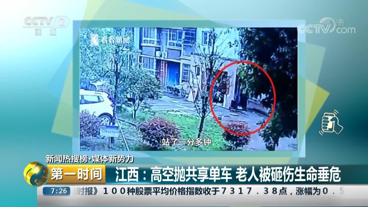 [视频]江西:高空抛共享单车 老人被砸伤生命垂危