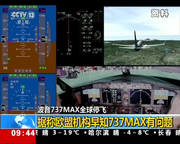 [视频]波音737MAX全球停飞 据称欧盟机构早知737MAX有问题
