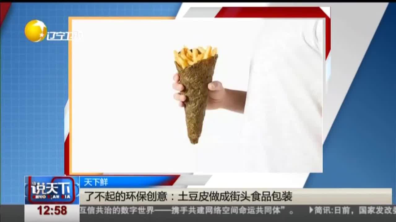 [视频]了不起的环保创意:土豆皮做成街头食品包装