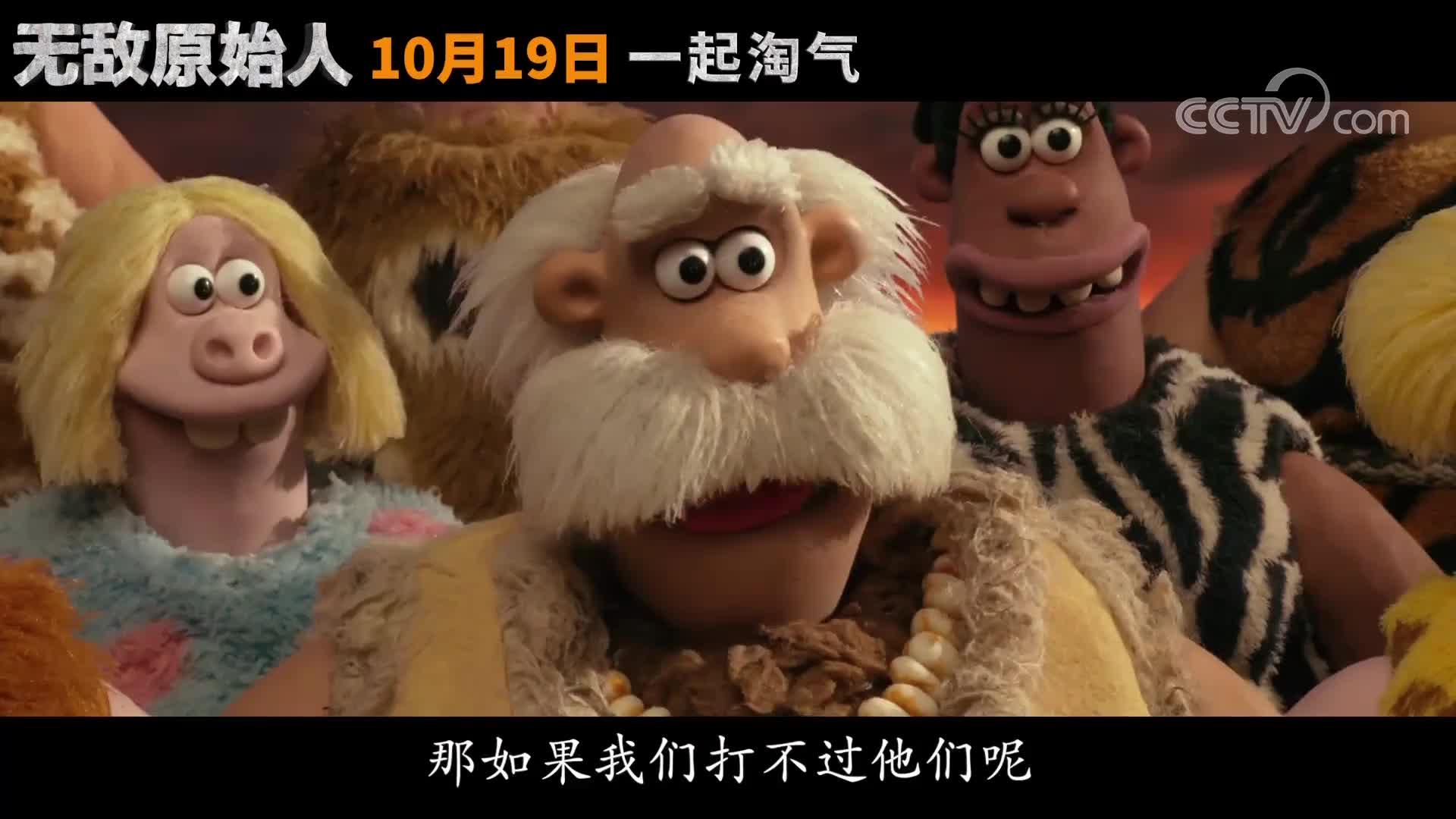 [视频]电影《无敌原始人》定档10月19日 奥斯卡班底打造精品定格动画