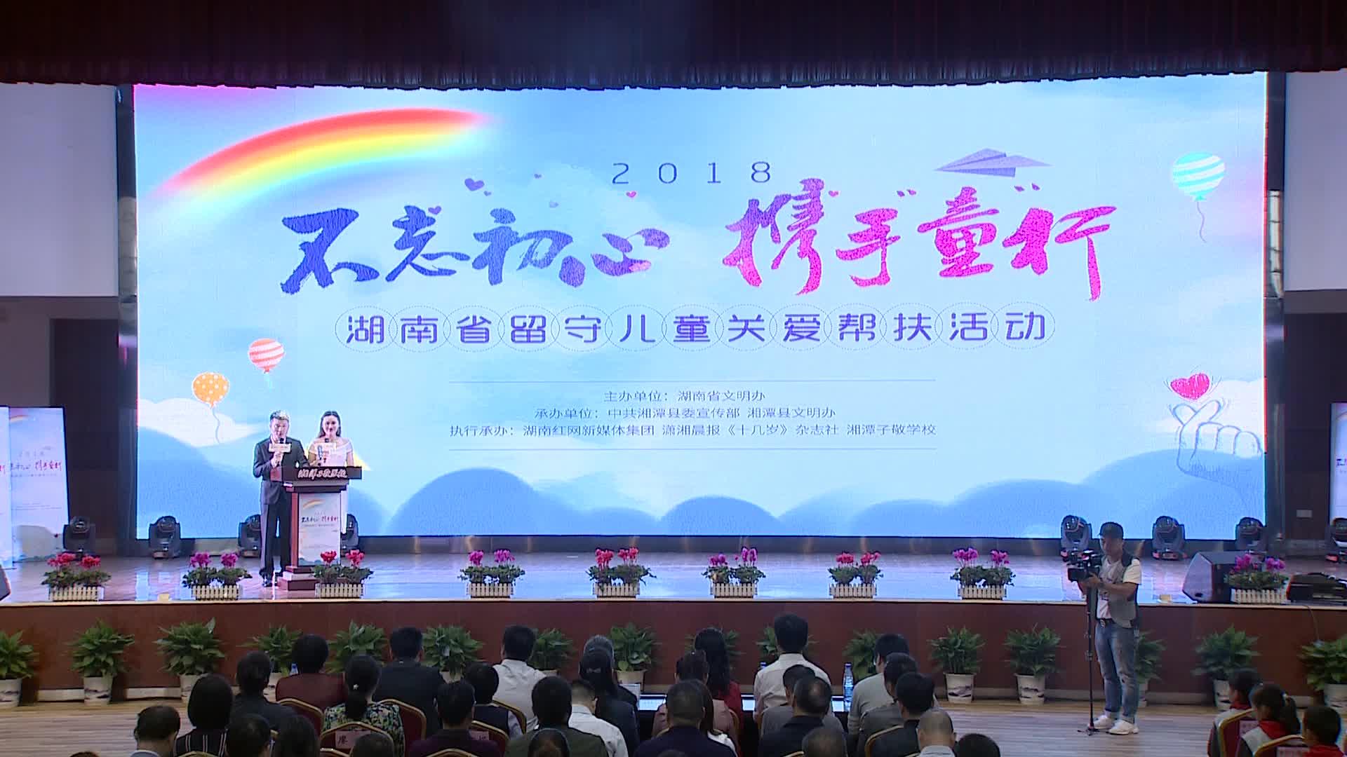 2018年全省留守儿童关爱帮扶活动在湘潭启动