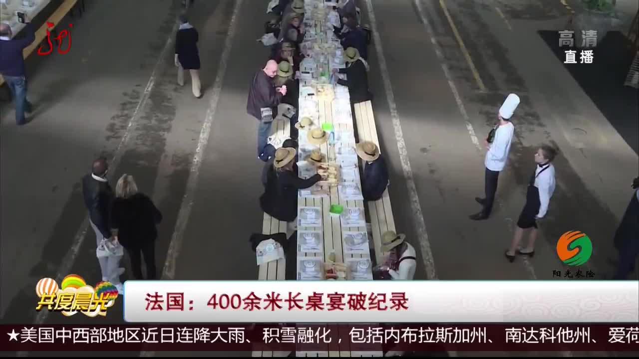 [视频]法国:400余米长桌宴破纪录