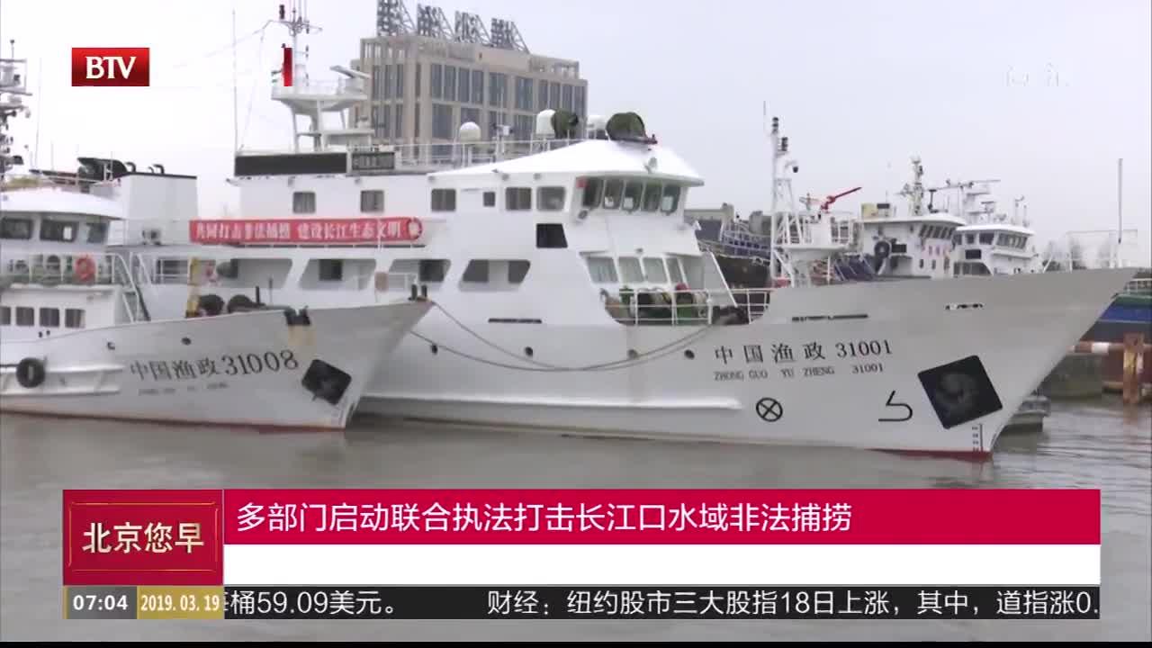 [视频]多部门启动联合执法打击长江口水域非法捕捞