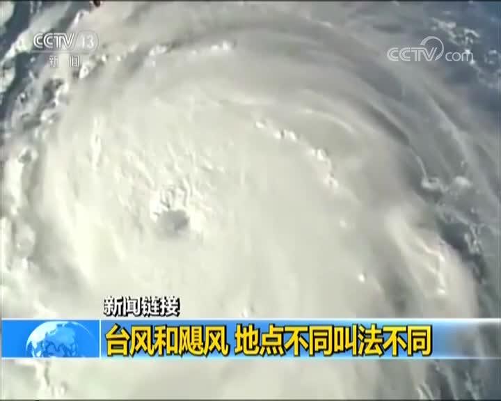 [视频]台风和飓风 地点不同叫法不同