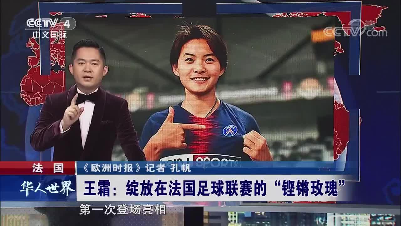 """[视频]王霜:绽放在法国足球联赛的""""铿锵玫瑰"""""""