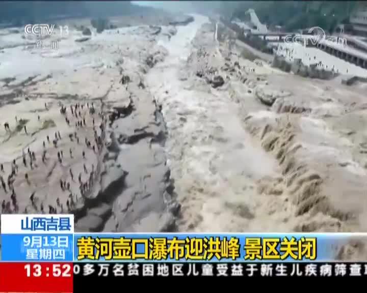 [视频]黄河壶口瀑布迎洪峰 景区关闭