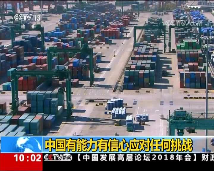 [视频]中国有能力有信心应对任何挑战