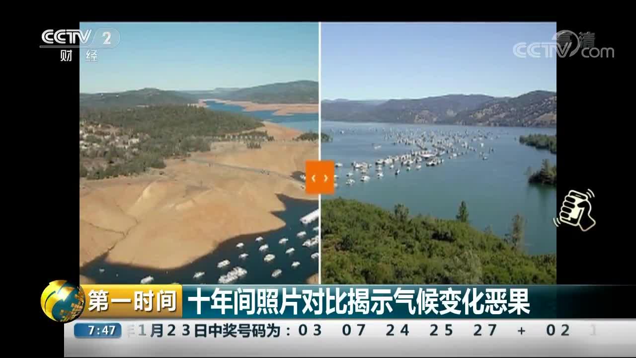 [视频]十年间照片对比揭示气候变化恶果
