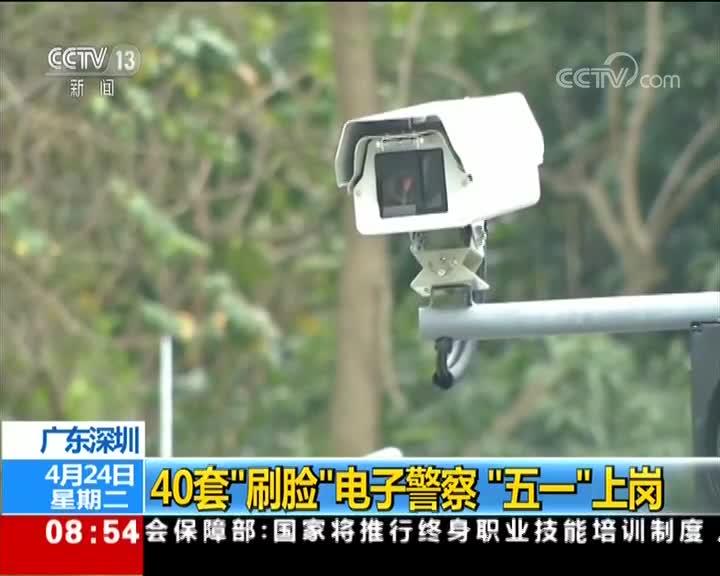 """[视频]广东深圳 40套""""刷脸""""电子警察""""五一""""上岗"""