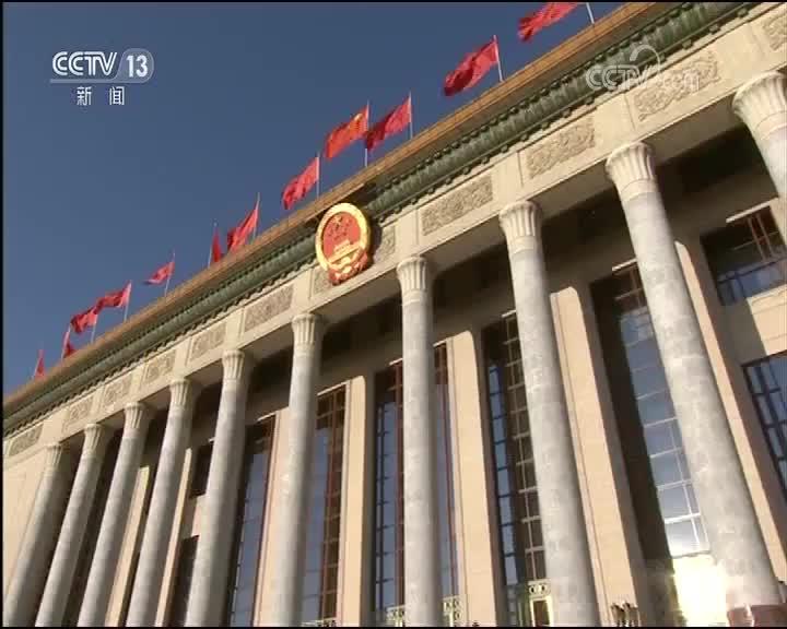 [视频]十三届全国人大二次会议在京闭幕