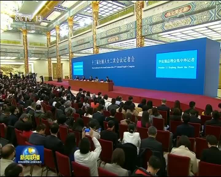 [视频]李克强总理会见中外记者并回答提问