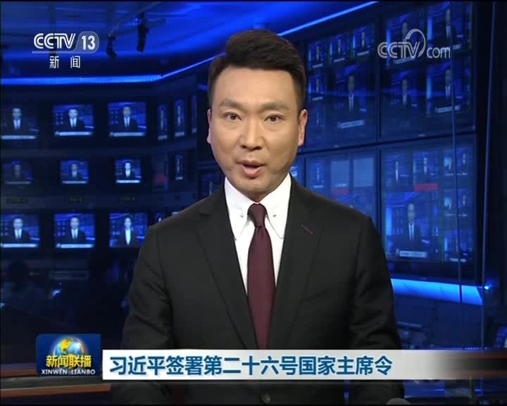 [视频]习近平签署第二十六号国家主席令