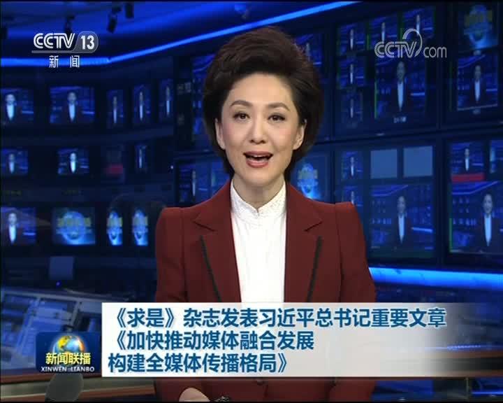 [视频]《求是》杂志发表习近平总书记重要文章《加快推动媒体融合发展 构建全媒体传播格局》