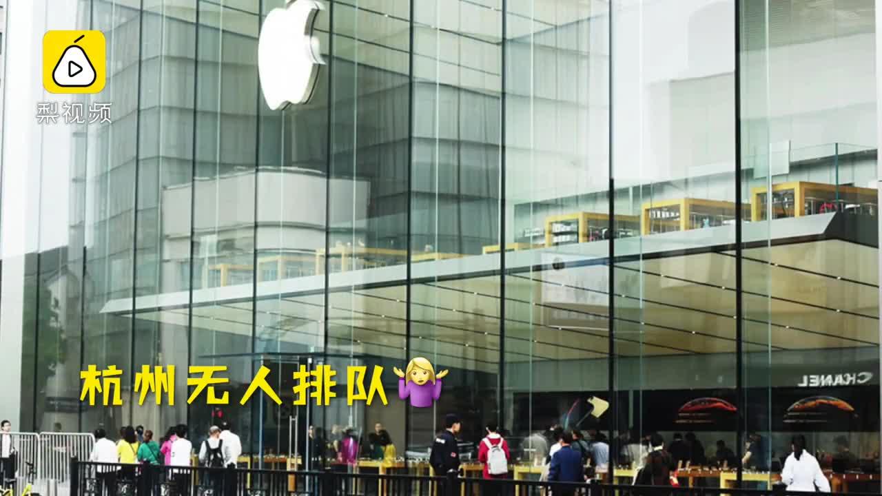 [视频]iPhoneXR遇冷20名店员迎接1名买家