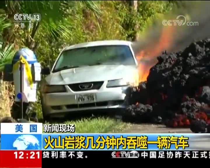 [视频]美国:火山岩浆几分钟内吞噬一辆汽车