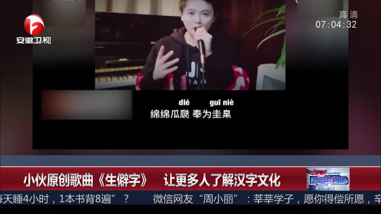 [视频]小伙原创歌曲《生僻字》 让更多人了解汉字文化