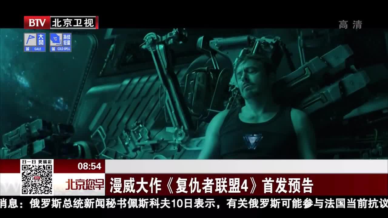 [视频]漫威大作《复仇者联盟4》首发预告
