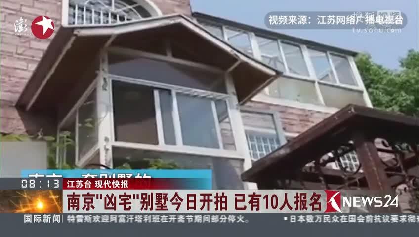 """[视频]南京""""凶宅""""别墅今日开拍 已有10人报名"""