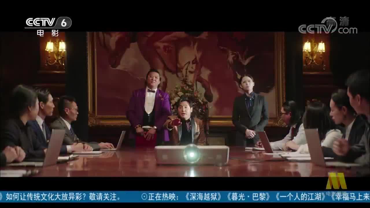 [视频]沈腾喜剧《西虹市首富》曝全新预告