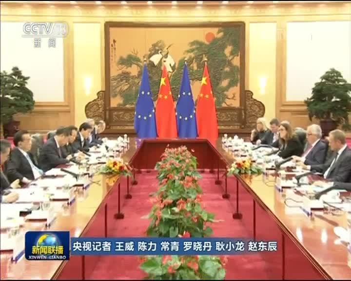 [视频]李克强与欧洲理事会主席 欧盟委员会主席共同主持第二十次中国欧盟领导人会晤