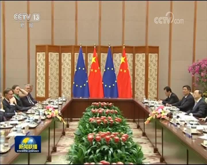 [视频]习近平会见欧洲理事会主席和欧盟委员会主席