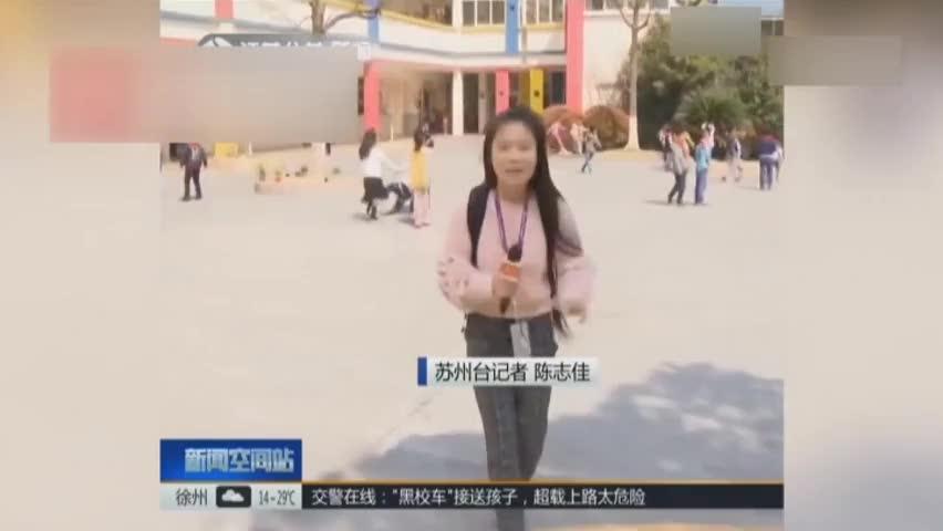 [视频]牛!这所小学有144位博士家长 空气中都是人才的味道
