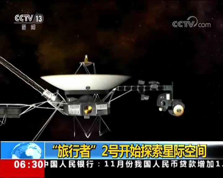 """[视频]""""旅行者""""2号开始探索星际空间"""