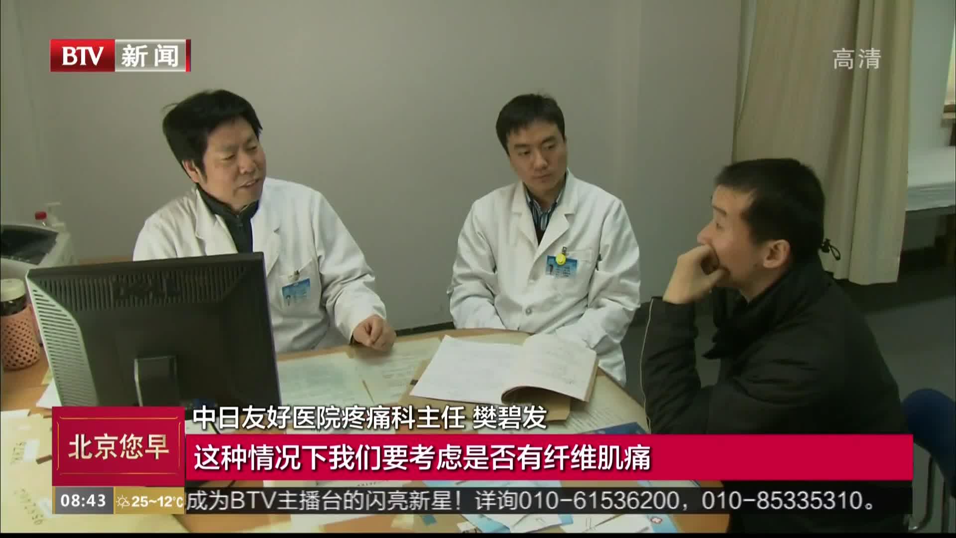"""[视频]""""无病呻吟""""的纤维肌痛近九成被误诊"""