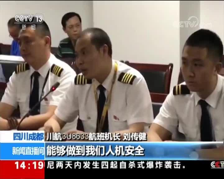 [视频]川航客机生死备降 机长刘传健:人机安全 感谢机组