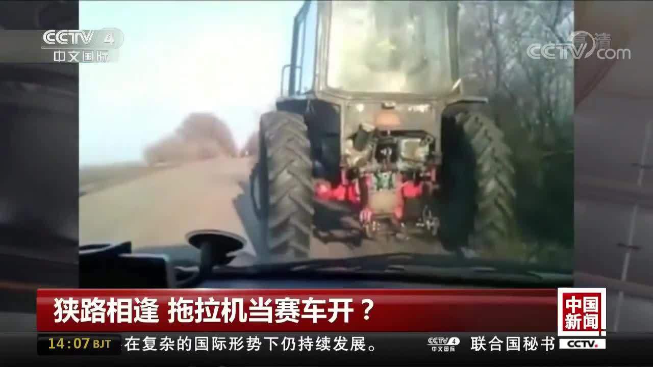 [视频]狭路相逢 拖拉机当赛车开?