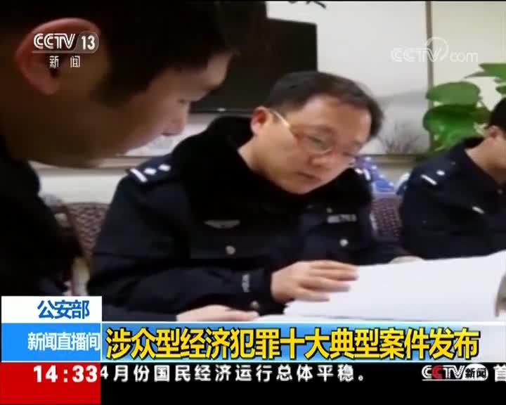 [视频]公安部:涉众型经济犯罪十大典型案件发布