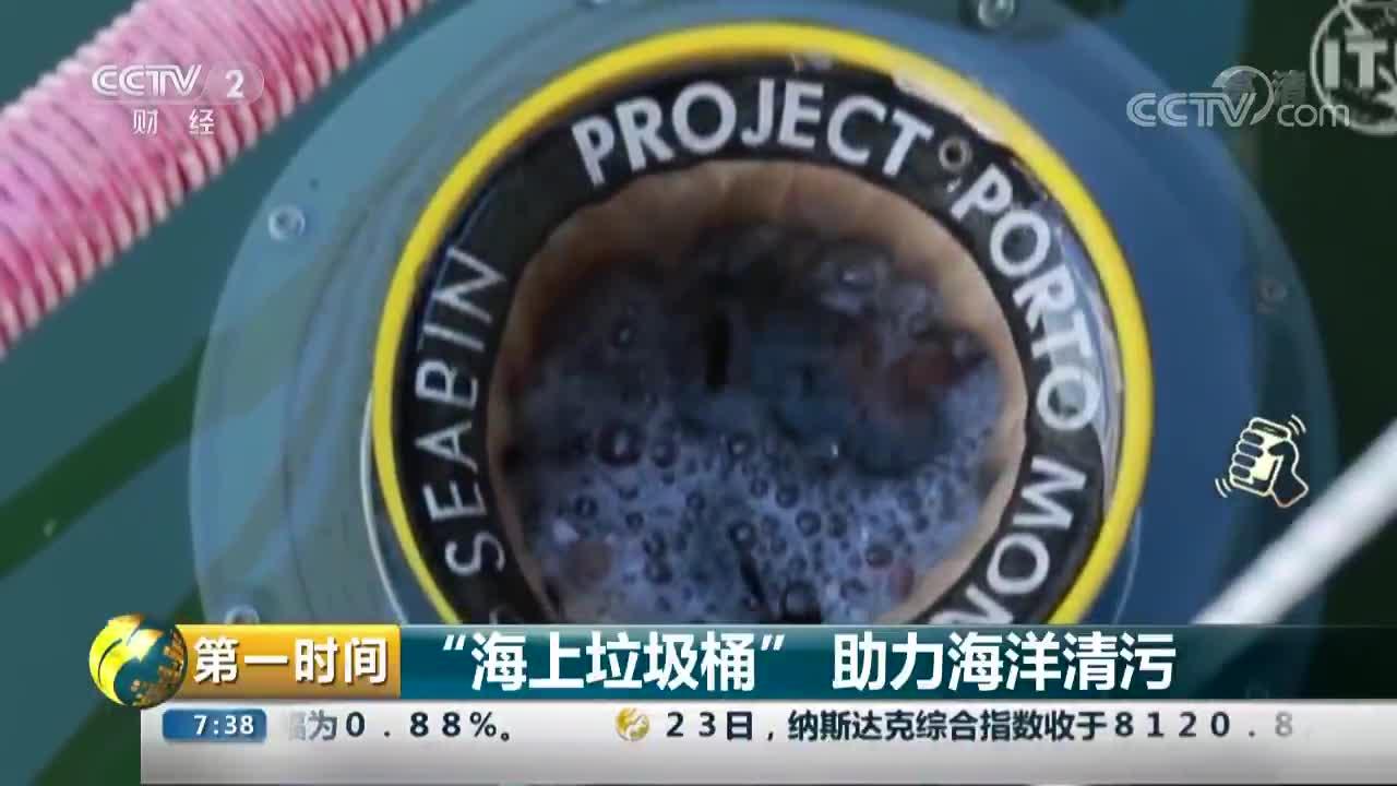 """[视频]""""海上垃圾桶""""助力海洋清污"""