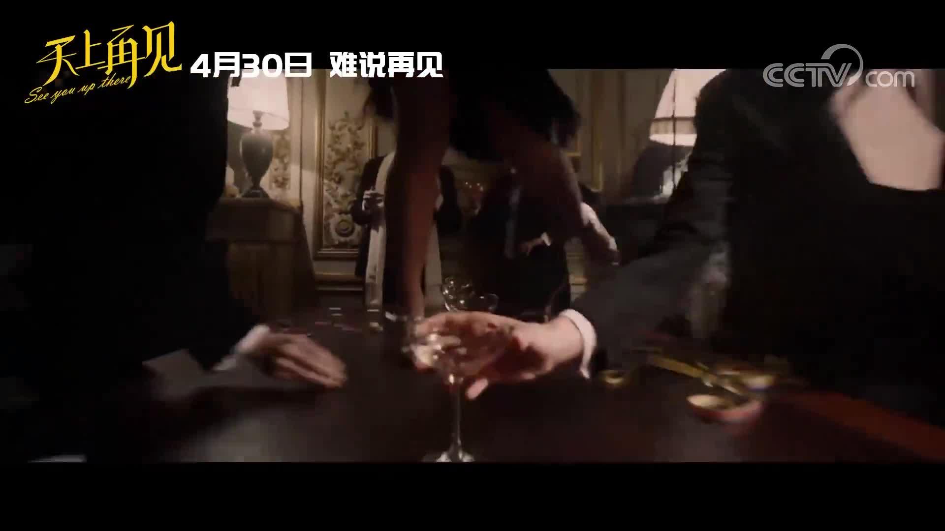 [视频]《天上再见》曝审判之夜片段 揭开战争背后人性假面