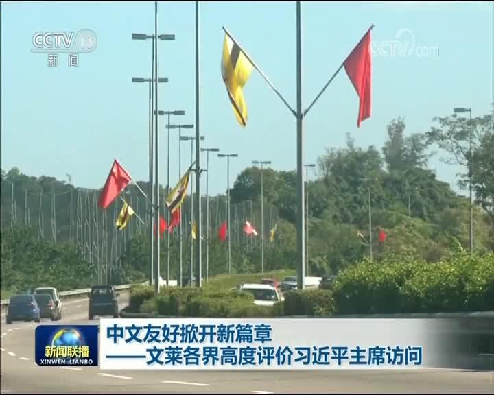 中文友好掀开新篇章——文莱各界高度评价习近平主席访问
