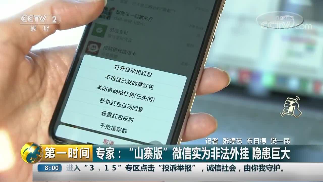 """[视频]专家:""""山寨版""""微信实为非法外挂 隐患巨大"""